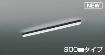 おしゃれ照明コイズミ照明 KOIZUMI 【調光ベースライトAH51512 昼白色マットブラック 全面配光900mmタイプ 散光タイプ直付・壁付・床置取付可能型 速結端子付(送り付) 】 幅25mmのコンパクトなライン照明