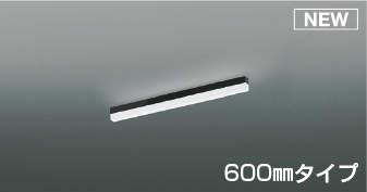 おしゃれ照明コイズミ照明 KOIZUMI 【調光ベースライトAH51514 昼白色マットブラック 全面配光600mmタイプ 散光タイプ直付・壁付・床置取付可能型 速結端子付(送りなし)】 幅25mmのコンパクトなライン照明