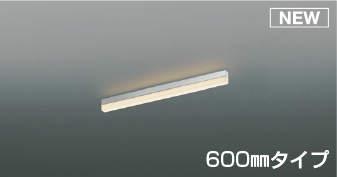 おしゃれ照明コイズミ照明 KOIZUMI 【調光ベースライトAH51521 電球色シルバー 全面配光600mmタイプ 散光タイプ直付・壁付・床置取付可能型 速結端子付(送りなし)】 幅25mmのコンパクトなライン照明