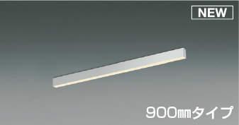 おしゃれ照明コイズミ照明 KOIZUMI 【調光ベースライトAH51593 電球色シルバー 側面遮光900mmタイプ 散光タイプ直付・壁付・床置取付可能型 速結端子付(送り付) 】 幅25mmのコンパクトなライン照明