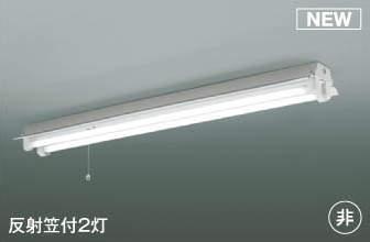 コイズミ照明 KOIZUMI 【非常用照明器具AR45856L1 反射笠付2灯 LEDランプ交換可能型 Hf32W高出力×2灯相当】