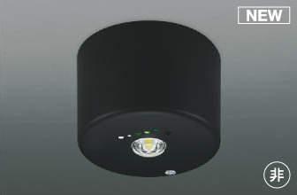 コイズミ照明 KOIZUMI 【非常用照明器具AR50628 LED一体型 非常用ハロゲン13W相当】