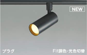 照明 おしゃれ ライトコイズミ照明 KOIZUMI 【調光調色スポットライトAS51698 電球色+昼白色プラグタイプ(ダクトレール用) マットブラック塗装 散光タイプ 白熱灯60W相当】