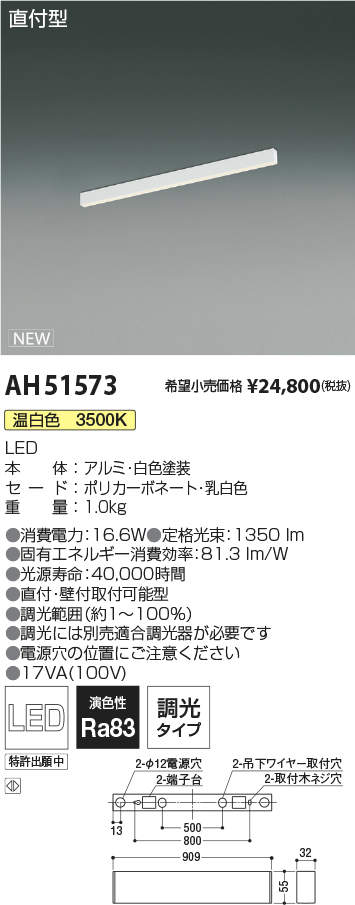 おしゃれ照明コイズミ照明 KOIZUMI 【調光ベースライトAH51573 温白色白色塗装 側面遮光900mmタイプ 散光タイプ直付・壁付・床置取付可能型 速結端子付(送り付) 】 幅25mmのコンパクトなライン照明:あかりSHOP D-STYLE