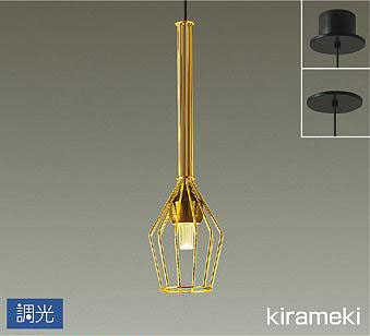 照明 おしゃれ大光電機 DAIKO 【調光ペンダントライトDPN-40658Y 直付・埋込兼用真鍮色メッキ(消し) LED(電球色) ブラス 白熱灯60W相当】 ビンテージ感を醸し出す真鍮色メッキ仕上げ