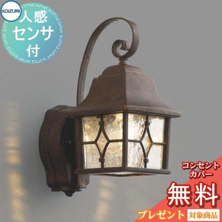 エクステリア 屋外 照明 ライトコイズミ照明 koizumi KOIZUMI ポーチライト AU42402L 人感センサー アンティーク色 アンティークデザイン 電球色 LED ブラケットライト ポーチライト 玄関灯 玄関照明 門柱灯