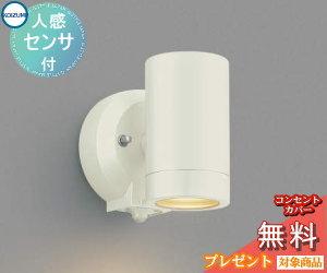 無料プレゼント対象商品!エクステリア 屋外 照明 ライトコイズミ照明 (koizumi KOIZUMI) 【 スポットライト AU42379L センサーあり オフホワイト 】 人感センサー マルチフラッシュタイプ デザイン 電球色 LED スポットライト 玄関灯 門柱