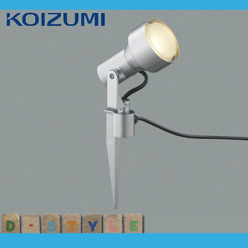 無料プレゼント対象商品!エクステリア 屋外 照明 ライトコイズミ照明 (koizumi KOIZUMI) 【 スポットライト スパイクタイプ AU40629L 散光 シルバーメタリック 】 ピンタイプ キャブタイヤケーブル付 電球色 LED スポットライト 玄関灯 門柱灯