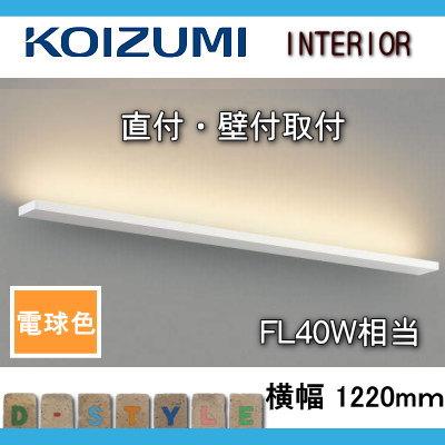 無料プレゼント対象商品!コイズミ照明 KOIZUMI 【ブラケットライトAB45350L 白色塗装横幅:1220mm 電球色・FL40W相当】