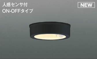 無料プレゼント対象商品!エクステリア 屋外 照明 ライトコイズミ照明 (koizumi KOIZUMI) 【 薄型軒下シーリング AU50486 白熱球100W相当 人感センサー 電球色 黒色塗装 】 LED  ポーチライト 玄関灯 門柱灯