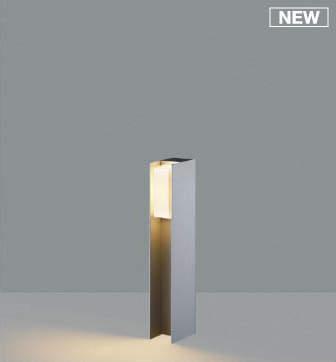 無料プレゼント対象商品!エクステリア 屋外 照明 ライトコイズミ照明 (koizumi KOIZUMI) 【 ガーデンライト AU50438 地上高40cm 60W相当 電球色サテンシルバー】 拡散 スタイリッシュデザイン LED アプローチライト ポールライト 玄関照明 門柱灯