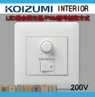 コイズミ照明 KOIZUMI 【テープライト間接照明オプションAE46400E 200V調光器 LED適合調光器/PWM信号制御方式】