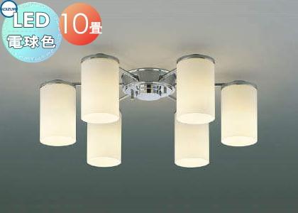 照明 おしゃれ シンプル モダン LEDコイズミ照明 KOIZUMI 【シャンデリアAA39673L モダーレクロムメッキのアームと乳白のガラスグローブ 電球色・~10畳】