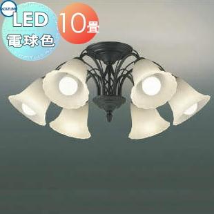 照明 おしゃれ シンプル モダン LEDコイズミ照明 KOIZUMI 【シャンデリアAA39691L レジーネセンターに位置する象徴的なアイアン飾り 電球色・~10畳】