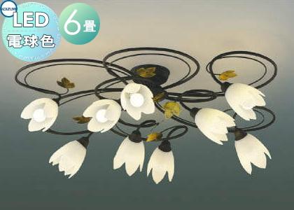 照明 おしゃれ シンプル モダン LEDコイズミ照明 KOIZUMI 【シャンデリア ilum ITALYAA39796L スピラーレ花をかたどったガラスグローブ 電球色・~6畳】
