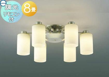照明 おしゃれ シンプル モダン LEDコイズミ照明 KOIZUMI 【シャンデリアAA40056L シンプラーレ100~約2%の調光により、シーンに応じた空間演出が可能 電球色・調光リモコン・~8畳】