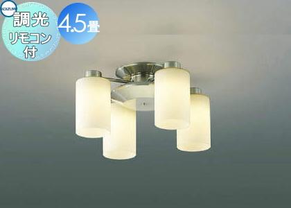 照明 おしゃれ シンプル モダン LEDコイズミ照明 KOIZUMI 【シャンデリアAA40057L シンプラーレ100~約3%の調光により、シーンに応じた空間演出が可能 電球色・調光リモコン・~4.5畳】