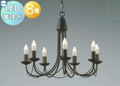 照明 おしゃれ シンプル モダン LEDコイズミ照明 KOIZUMI 【シャンデリアAA42144L キャンドルクス中世の燭台を連想させるフォルム 電球色・~8畳】 ※別売の布セードを組み合わせるとよりエレガントな印象になります。