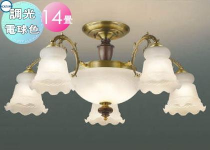 照明 おしゃれ シンプル モダン LEDコイズミ照明 KOIZUMI 【シャンデリアAA47627L ランブランテクラシカルで豪華 しんちゅう古美色とガラスグローブの美しいフォルム 電球色・調光リモコン・~14畳】