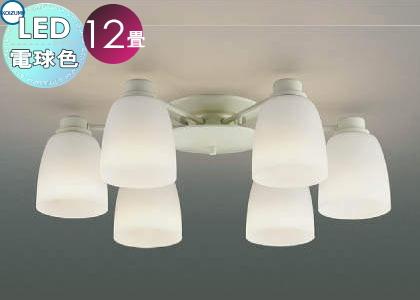 照明 おしゃれ シンプル モダン LEDコイズミ照明 KOIZUMI 【シャンデリアAA47838L プレッツォシンプルなフォルム 電球色・~12畳】