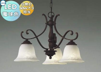 照明 おしゃれ シンプル モダン LEDコイズミ照明 KOIZUMI 【シャンデリアAP47853L ラティニタアイアンアームに、スカボ風仕上げのガラスグローブ 電球色・白熱球60W×3灯相当】