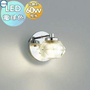 照明 おしゃれコイズミ照明 KOIZUMI 【シャンデリアブラケットライトAB42221L Twinlyクリスタルガラスグローブ 電球色・白熱球60W相当】
