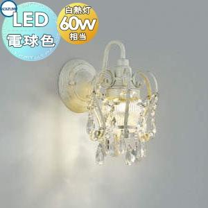 照明 おしゃれコイズミ照明 KOIZUMI 【シャンデリアブラケットライトAB42288L アンティークホワイト塗装ガラスビーズ 電球色・白熱球60W相当】