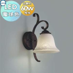照明 おしゃれコイズミ照明 KOIZUMI 【ブラケットライトAB47844L アンティークダークブラウン塗装アンティークデザイン 電球色・白熱球60W相当】