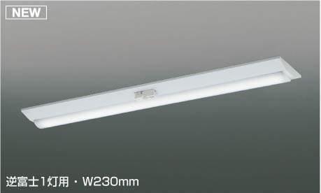 無料プレゼント対象商品!コイズミ照明 KOIZUMI 【ベースライト 無線連動式・人感センサ付AH92053L 本 体AE49477L ユニット逆富士1灯・FLR40W相当】