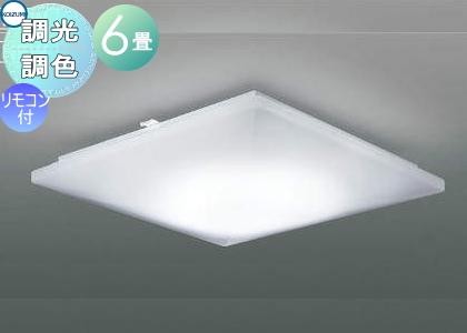 照明 おしゃれ ライトコイズミ照明 KOIZUMI 【シーリングライトAH48890L アクリル・乳白色調光・調色タイプ・~ 6畳】 ※専用リモコン付