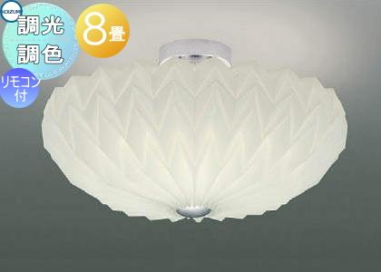 照明 おしゃれ ライトコイズミ照明 KOIZUMI 【シーリングライトAH42650L 乳白色調光・調色タイプ・~ 8畳】 ※専用リモコン付