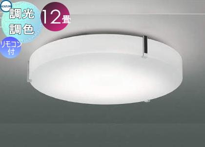 照明 おしゃれ ライトコイズミ照明 KOIZUMI 【シーリングライトAH48791L アクリル・乳白色調光・調色タイプ・~ 12畳】 ※専用リモコン付