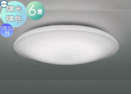 照明 おしゃれ ライトコイズミ照明 KOIZUMI 【シーリングライトAH50646 アクリル・乳白色調光・調色タイプ・~ 6畳】 ※専用リモコン付