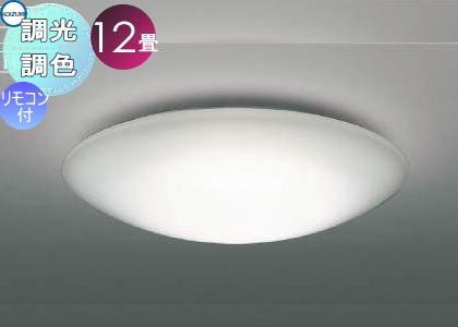 照明 おしゃれ ライトコイズミ照明 KOIZUMI 【シーリングライトAH48922L アクリル・乳白色調光・調色タイプ・~ 12畳】 ※専用リモコン付