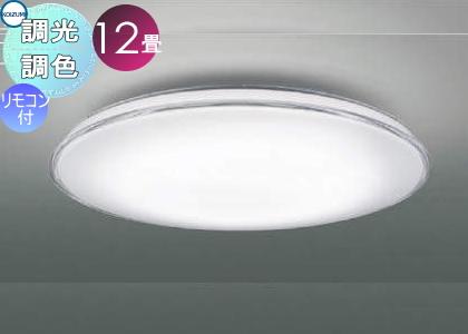 照明 おしゃれ ライトコイズミ照明 KOIZUMI 【シーリングライトAH48926L アクリル・乳白色調光・調色タイプ・~ 12畳】 ※専用リモコン付