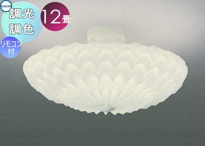 照明 おしゃれ ライトコイズミ照明 KOIZUMI 【シーリングライトAH43908L 乳白色調光・調色タイプ・~ 12畳】 ※専用リモコン付
