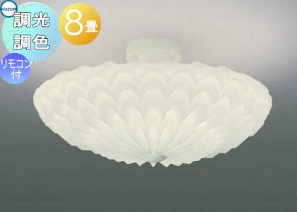 新品■送料無料■ おしゃれでかわいい照明器具 照明 おしゃれ ライトコイズミ照明 KOIZUMI シーリングライトAH43909L 調色タイプ ~ 期間限定 8畳 乳白色調光 ※専用リモコン付