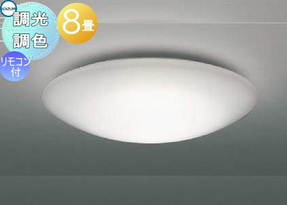 照明 おしゃれ ライトコイズミ照明 KOIZUMI 【シーリングライト Fit調色AH48900L アクリル・乳白色調光・調色タイプ・~ 8畳】 ※専用リモコン付