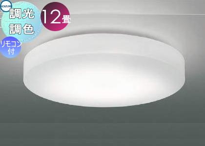 照明 おしゃれ ライトコイズミ照明 KOIZUMI 【シーリングライト Fit調色AH48891L アクリル・乳白色シルク印刷調光・調色タイプ・~ 12畳】 ※専用リモコン付