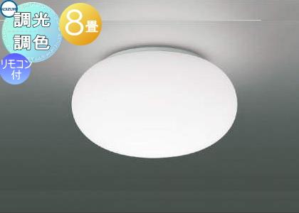 おしゃれでかわいい照明器具 照明 与え おしゃれ ライトコイズミ照明 KOIZUMI 限定Special Price シーリングライトAH47301L 調色タイプ 8畳 乳白色消し塗装調光 ~ ※専用リモコン付