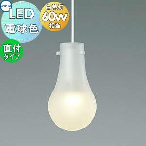 照明 おしゃれコイズミ照明 KOIZUMI 【ペンダントライト AP35746L フランジタイプ】 ガラス 透明消し電球色白熱球60W相当