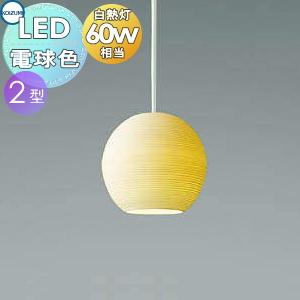 照明 おしゃれコイズミ照明 驚きの値段 KOIZUMI ペンダントライト 白磁電球色白熱球60W相当 フランジタイプAP35768L NEW ダクトレール用 AP35767L