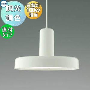 照明 おしゃれコイズミ照明 KOIZUMI 【ペンダントライト AP45883L Fit調色 フランジタイプ】 ファインホワイト調光調色白熱球100W相当