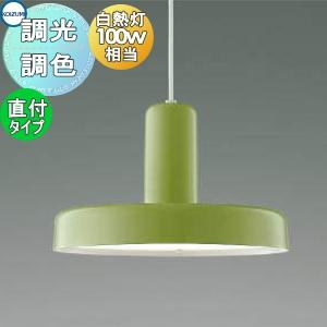 照明 おしゃれコイズミ照明 KOIZUMI 【ペンダントライト AP45884L Fit調色 フランジタイプ】 オリーブグリーン調光調色白熱球100W相当