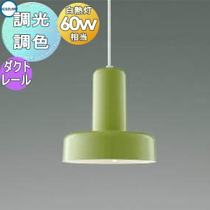 照明 おしゃれコイズミ照明 KOIZUMI 【ペンダントライト AP45888L Fit調色 ダクトレール用】 オリーブグリーン調光調色白熱球60W相当