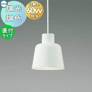 照明 おしゃれコイズミ照明 KOIZUMI 【ペンダントライト AP45899L Fit調色 フランジタイプ】 マットファインホワイト調光調色 かわいいシンプルデザイン白熱球60W相当
