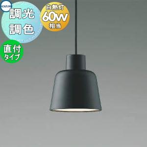 照明 おしゃれコイズミ照明 KOIZUMI 【ペンダントライト AP51083 Fit調色 フランジタイプ】 マットブラック調光調色 かわいいシンプルデザイン白熱球60W相当