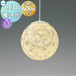 照明 おしゃれコイズミ照明 KOIZUMI 【ペンダントライト AP47455L 引掛シーリング取付】 プラスチック・糸巻き電球色白熱球60W相当