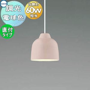 照明 おしゃれコイズミ照明 KOIZUMI 【ペンダントライト AP47582L 調光 フランジタイプ】 ペールピンク塗装・マットファインホワイト塗装電球色白熱球60W相当おしゃれでかわいいペールカラーを5色。
