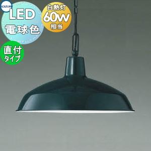照明 おしゃれコイズミ照明 KOIZUMI 【ペンダントライト AP47852L フランジタイプ】 深緑色塗装電球色 ビンテージ白熱球60W相当